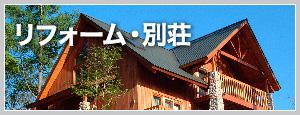リフォーム・別荘