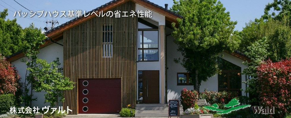 人と環境に優しい家。パッシブハウス基準レベルの省エネ性能