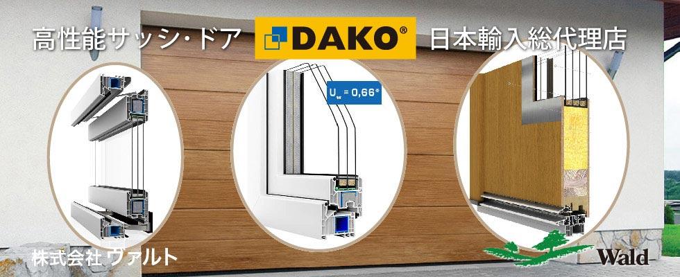 高性能サッシ・ドア。ヴァルトは【DAKO】日本輸入総代理店